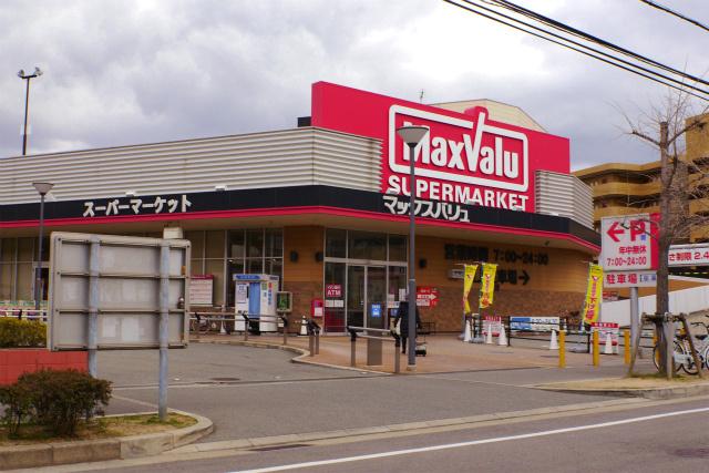 マックスバリュ西宮上田店の画像