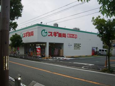 スギ薬局上ノ島店の画像1