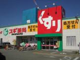 スギ薬局尼崎水堂店