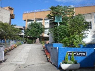西宮市立甲武中学校の画像1