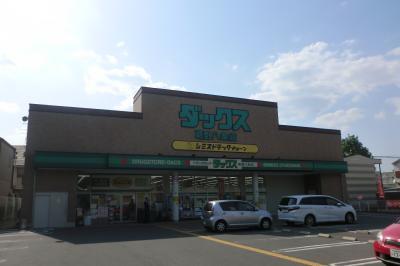 ダックス葛野八条店の画像1