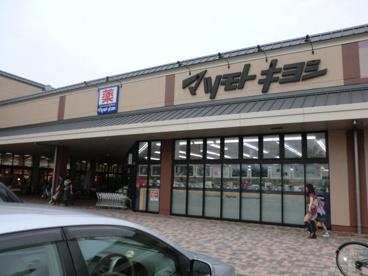 マツモトキヨシ洛南店の画像1
