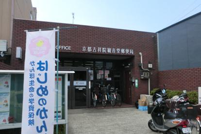 京都吉祥院観音堂郵便局の画像1