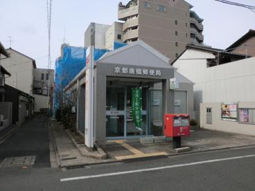 京都唐橋郵便局の画像1