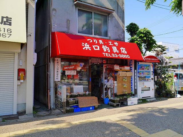 浜口釣具店の画像