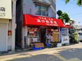 浜口釣具店