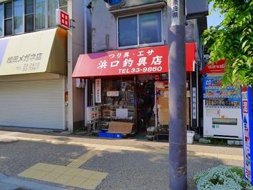 浜口釣具店の画像3