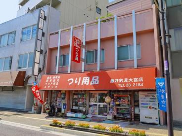 藤井釣具大宮店の画像1