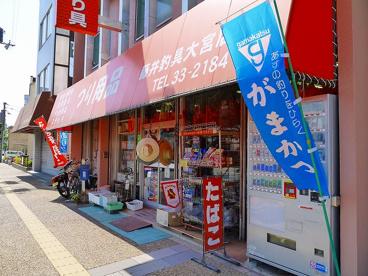 藤井釣具大宮店の画像2