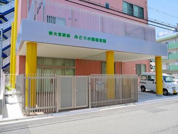 新大宮駅前みどりの園保育園の画像5