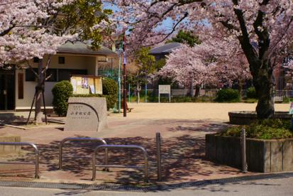小曽根公園の画像1