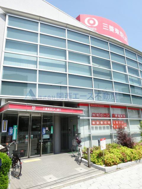 三菱東京UFJ銀行 今里支店の画像