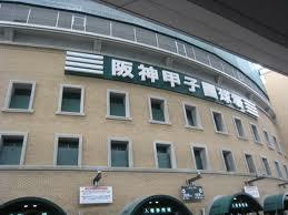 阪神甲子園球場の画像1