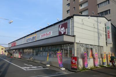 スギ薬局西大路店の画像1