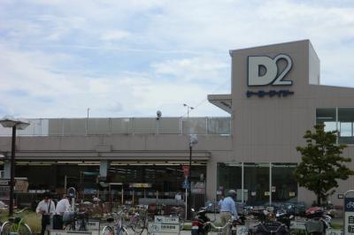 ケーヨーD2七条店の画像1