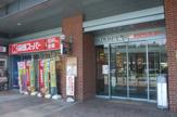 関西スーパー立花店