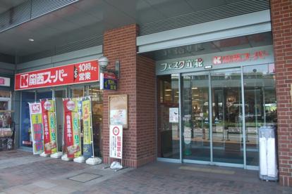 関西スーパー立花店の画像1