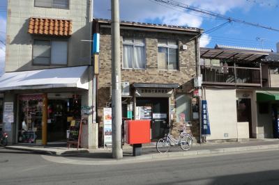 京都西七条郵便局の画像1