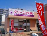 クリーニングルビー 関西スーパー奈良三条店