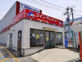 コインランドリー セレパーク奈良大宮店