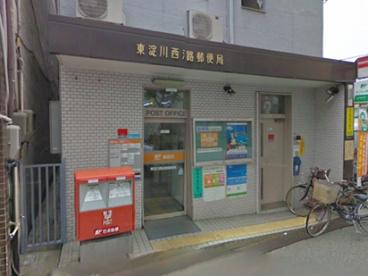 東淀川西淡路郵便局の画像1