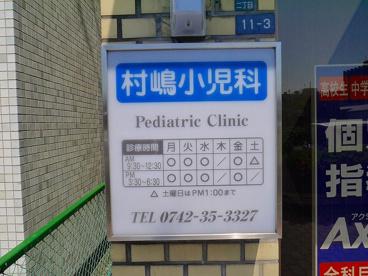 村嶋小児科医院の画像2