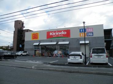キリン堂三反田店の画像1