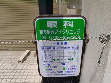 奈良駅西アイクリニックの画像3