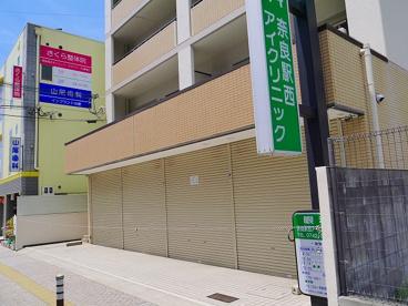奈良駅西アイクリニックの画像4
