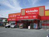 キリン堂武庫之荘店