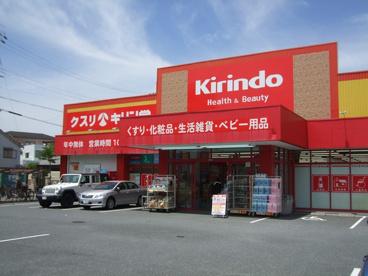 キリン堂武庫之荘店の画像1
