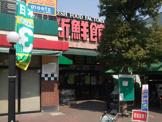 エース新鮮館園田店