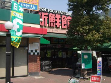エース新鮮館園田店の画像1