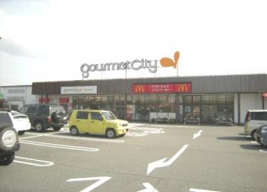 グルメシティ北大和店の画像1