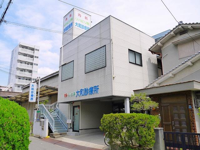 大和診療所の画像