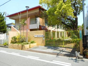 尼崎市立園和幼稚園の画像1