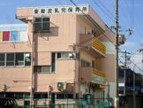東難波乳児保育所