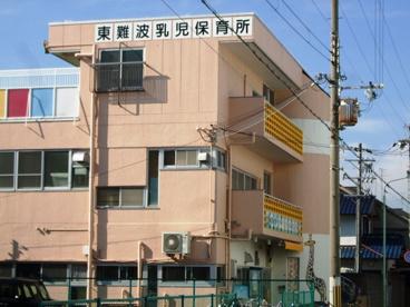 東難波乳児保育所の画像1