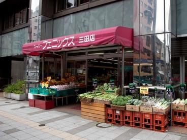 スーパーフェニックス 三田店の画像2