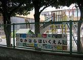 中原保育園