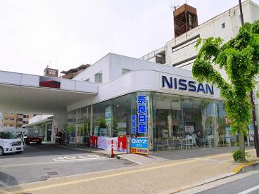奈良日産自動車株式会社 奈良店の画像1