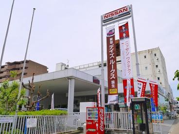 奈良日産自動車株式会社 奈良店の画像2