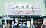 三浦屋永福店