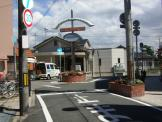阪急稲野駅