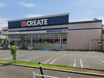 クリエイト藤沢市亀井野店
