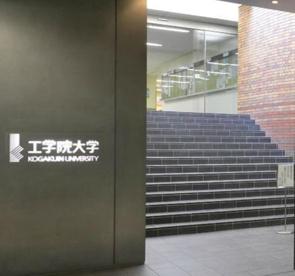 工学院大学 新宿キャンパスの画像1