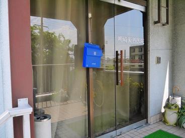 明崎歯科医院の画像3