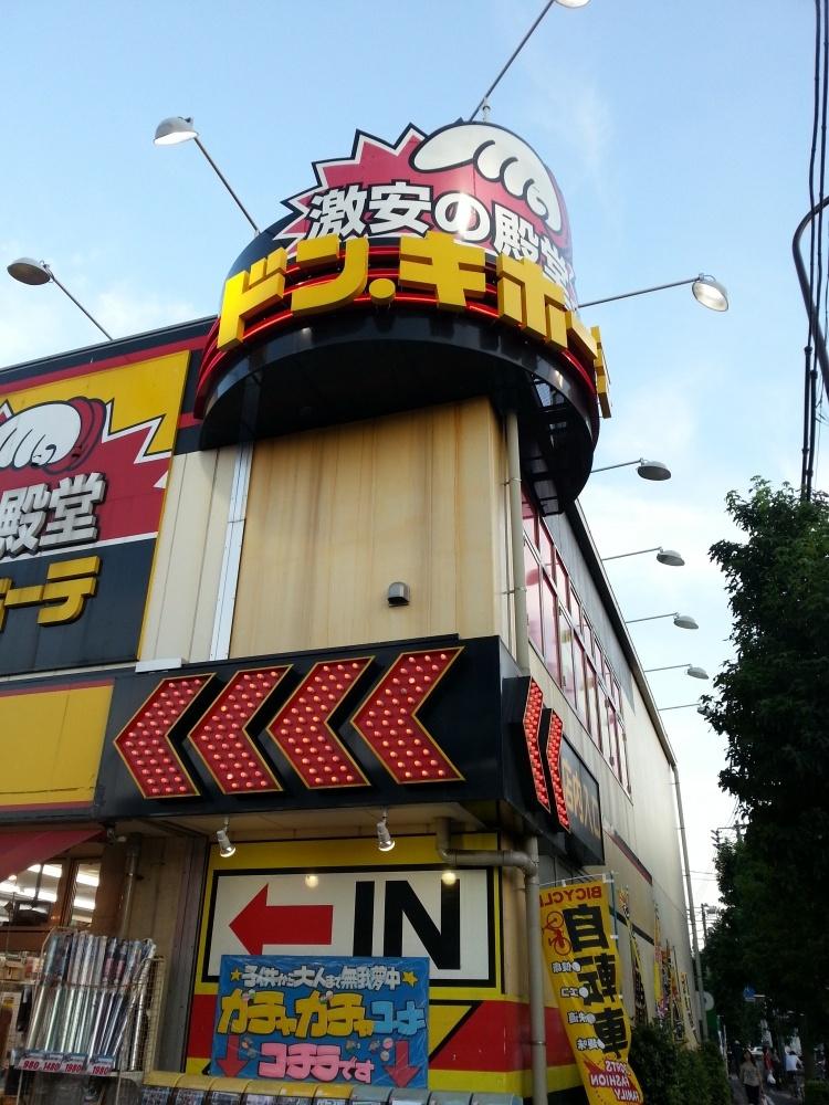 ドン・キホーテ環八世田谷店の画像