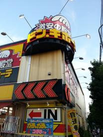 ドン・キホーテ環八世田谷店の画像1