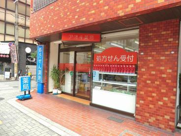 本町伊藤薬局の画像1